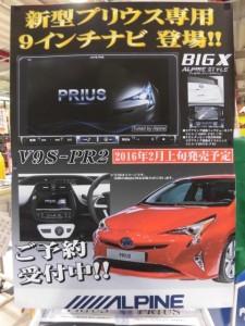 SA伊勢店:新型プリウス(ZVW50)専…写真