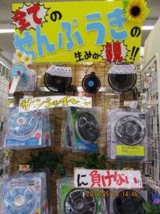 松阪:この夏の快適アイテム写真