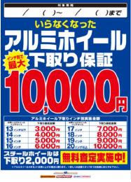 全店:10/20スタート『最大1万円!ア…写真