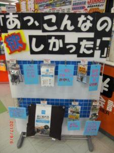【日永店】レジカウンター前に注目!!!写真