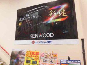 【SA伊勢】ケンウッド製品大商談会のお知…写真