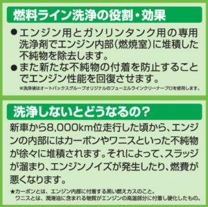 【桑名店】オイル交換では取れない汚れを取…写真