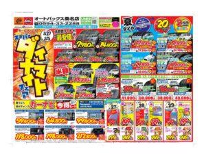 【全店】スタッドレスタイヤ「今得」セール…写真