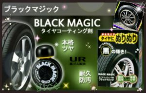 【津店】BLACK☆MAGIC写真