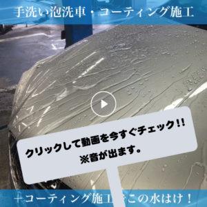 手洗い洗車&コーティングもおまかせ!写真