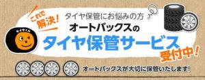 【桑名店】「タイヤ保管サービス」履き替え…写真