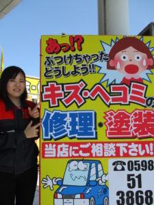 【松阪】簡易塗装イベント開催!!写真