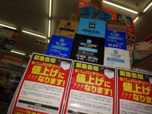 【志摩鵜方】バッテリーが値上がりします!写真