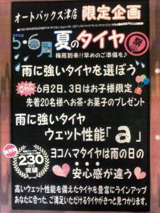 津店 5月6月のタイヤイベント(^^♪写真