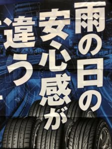 松阪店:そのタイヤ、大丈夫ですか?写真
