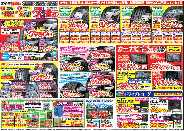 7/13(金)スタート!『タイヤ特売日』…写真