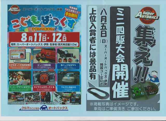【SA伊勢】8月5日、11日・12日は当…写真