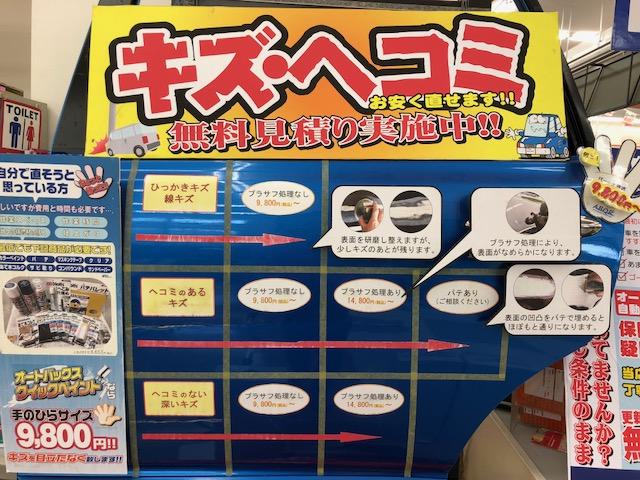 津店 クイックペイント★写真