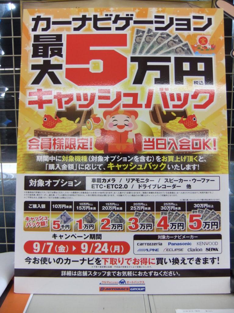 松阪店:カーナビキャッシュバック開催中写真