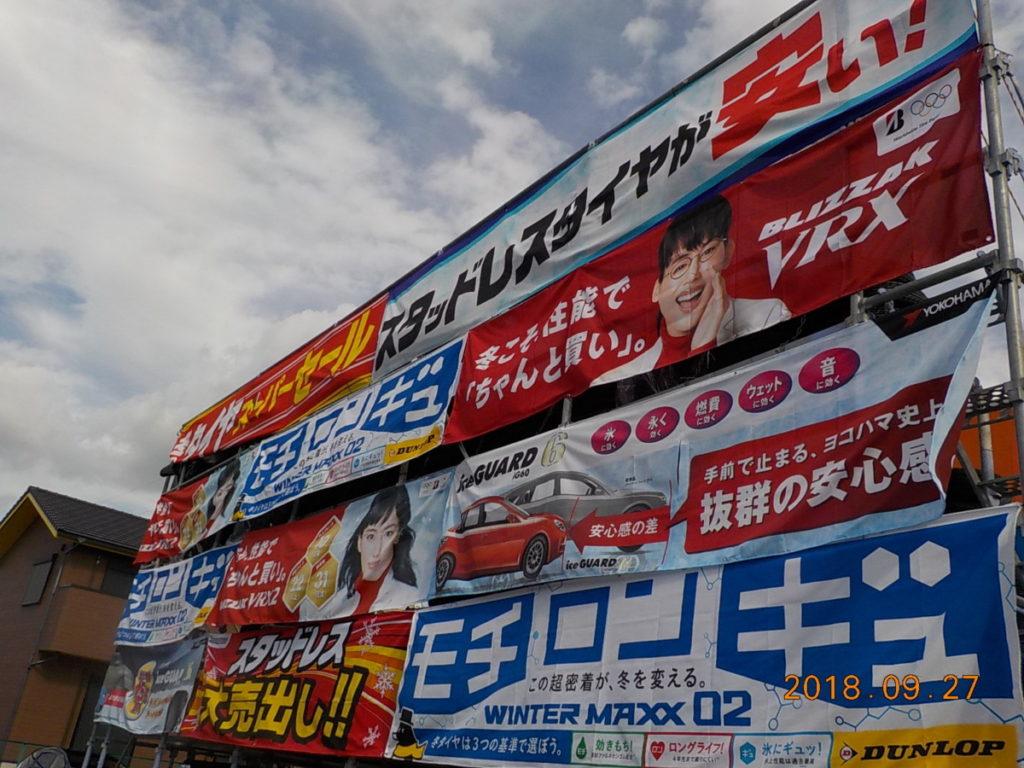 【河芸店】スタッドレス続々入荷中!!!写真