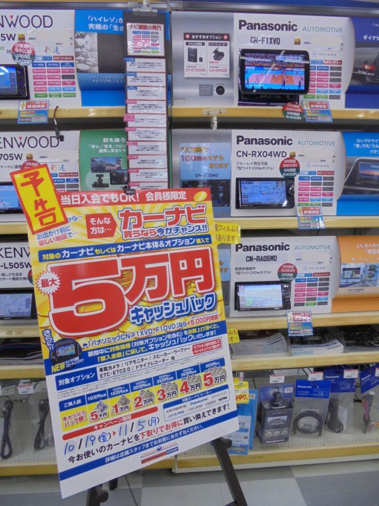 【鈴鹿店】ナビゲーションキャッシュバック…写真