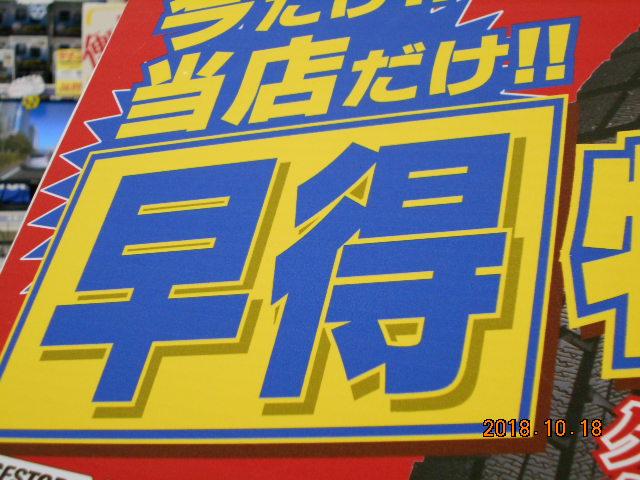 【日永店】お得に!混み合う前に!今がチャ…写真
