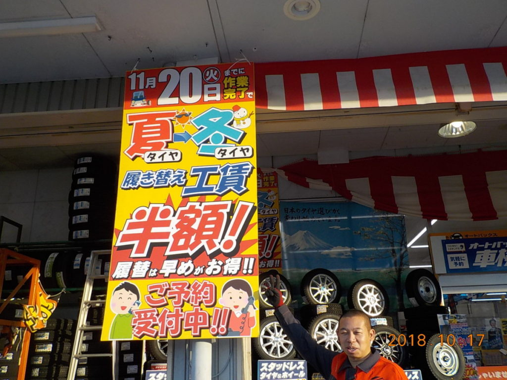 【河芸店】11月20日まで!お得に履き替…写真