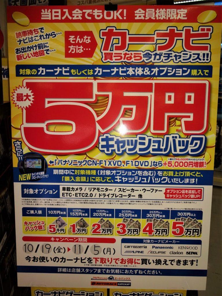 【志摩鵜方】カーナビ買うなら今がチャンス…写真