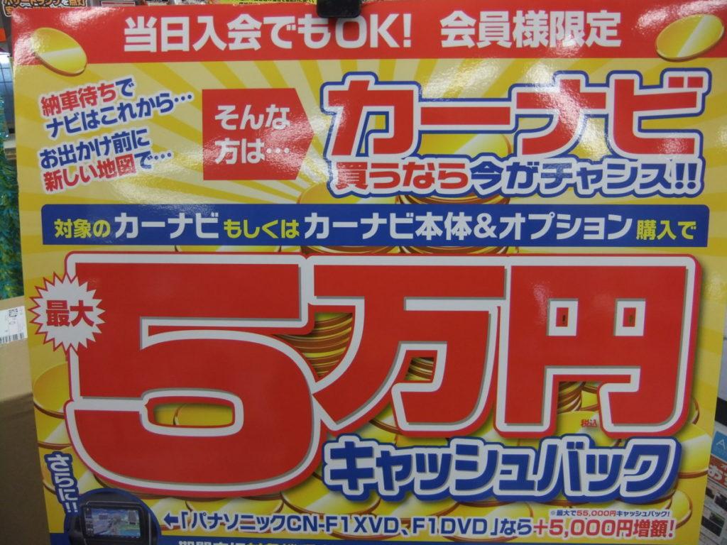 松阪店:キャッシュバックセール写真