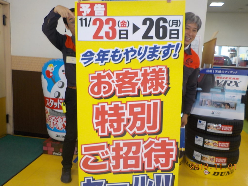 【河芸店】お得なセールの予告(^o^)/写真