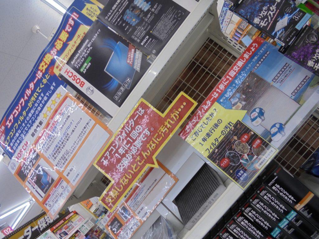 【鈴鹿店】ウイルス対策にエアコンフィルタ…写真
