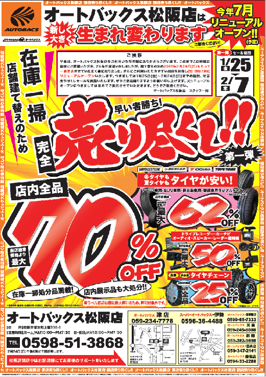 松阪:『最大70%OFF』在庫一掃売り尽…写真