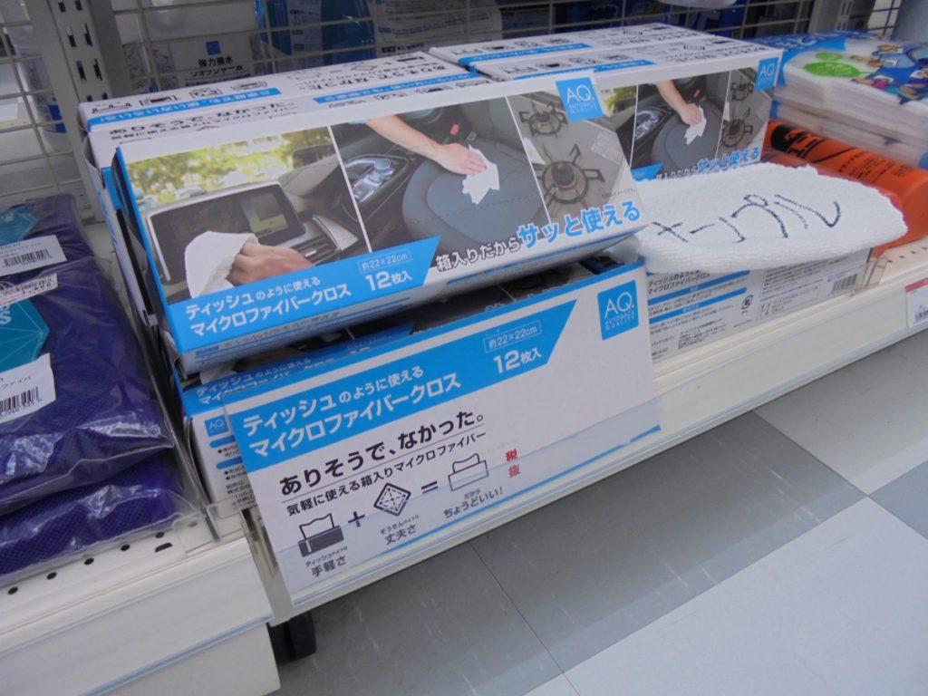 【鈴鹿店】箱入りマイクロファイバークロス…写真