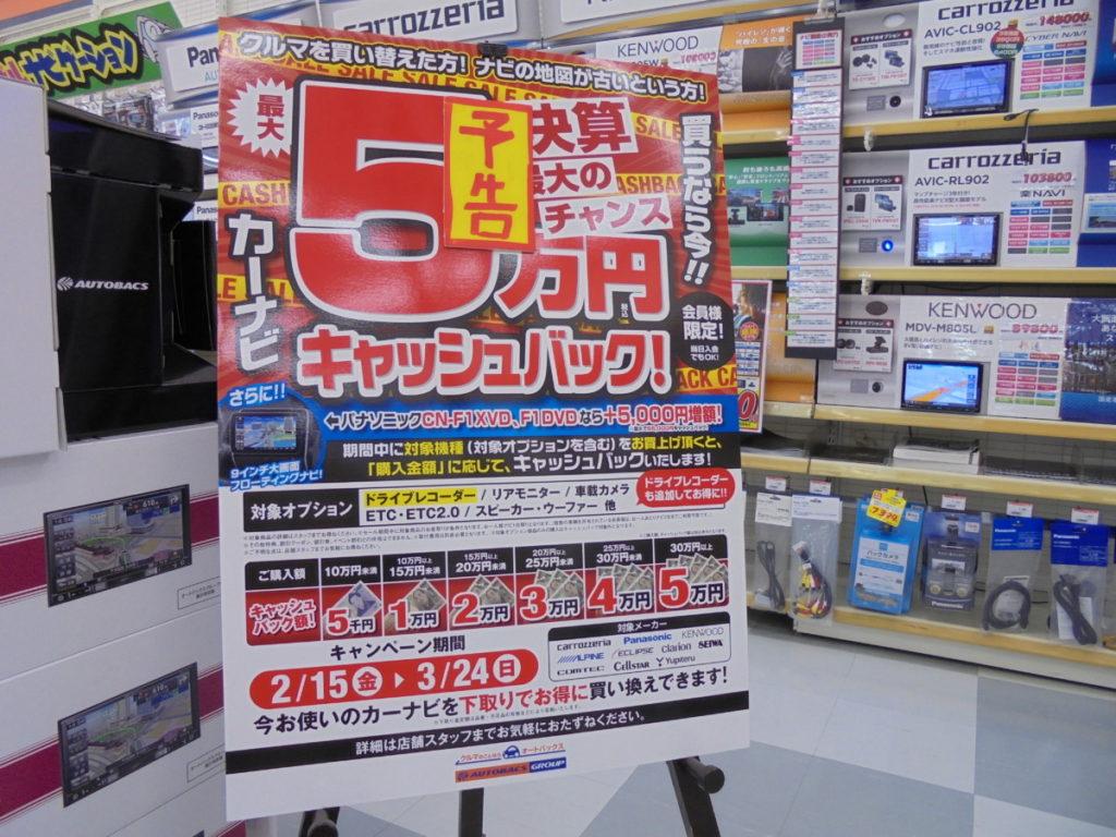 【鈴鹿店】決算ナビゲーションキャッシュバ…写真