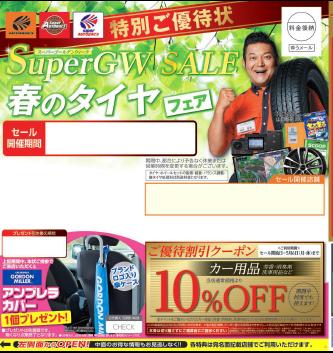 全店:Super GW SALE開催4/…写真