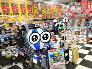 【SA伊勢】Wキャンペーンでお得買い!!写真
