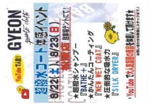 【松阪店】洗車イベント開催のお知らせ写真
